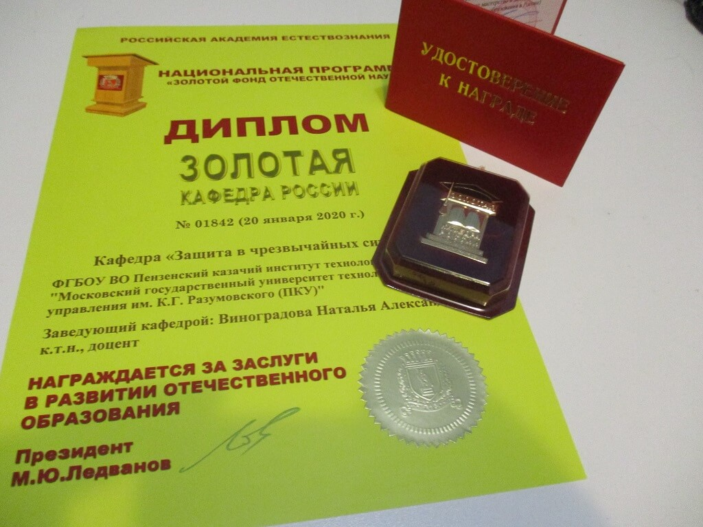 Золотая кафедра России