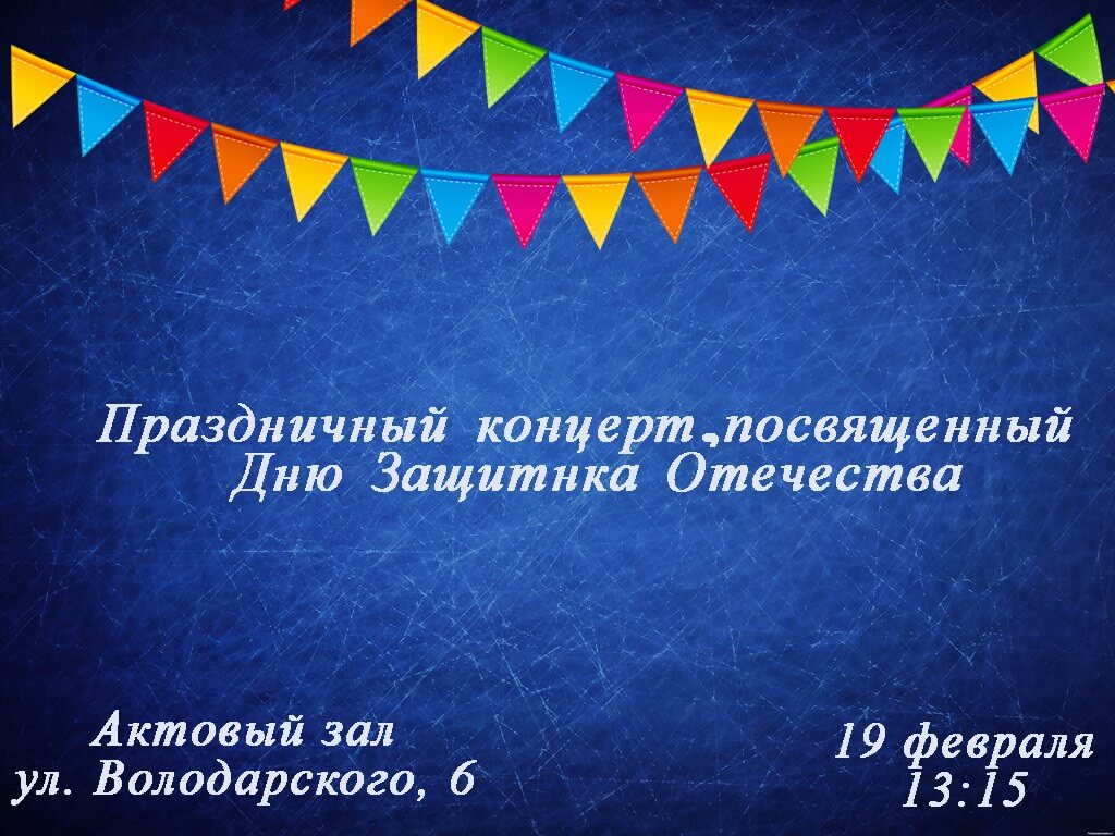 Праздничный концерт