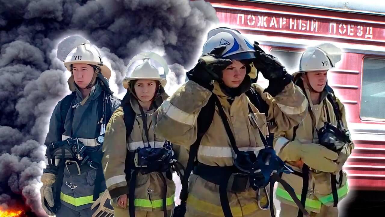 Занятия на пожарном поезде