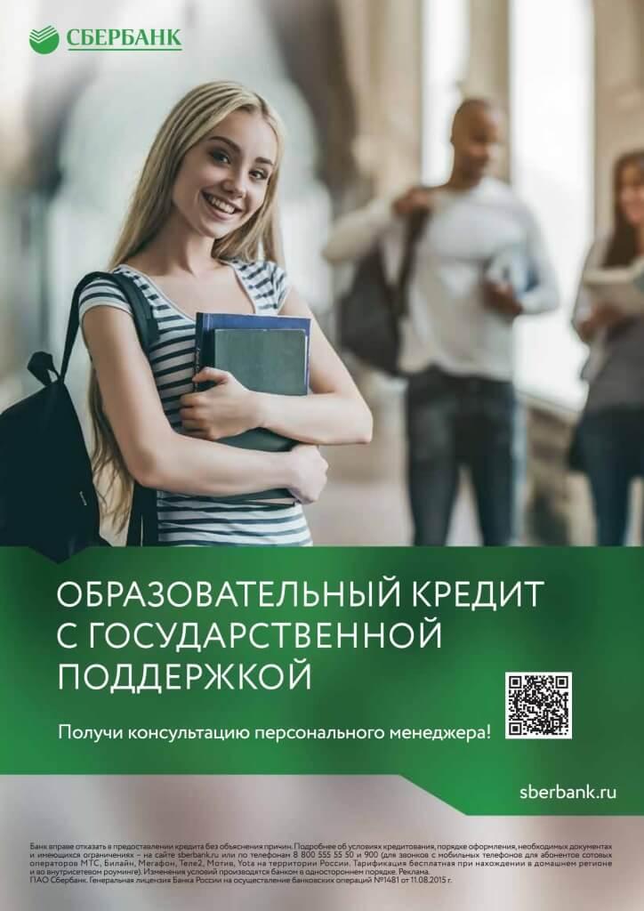 Образовательный проект Сбербанка с государственной поддержкой