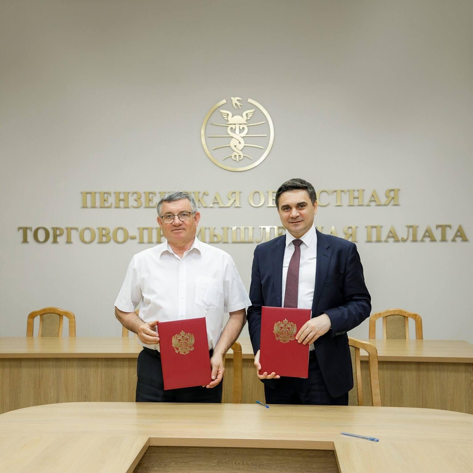Подписано соглашение о сотрудничестве с Пензенской ТПП