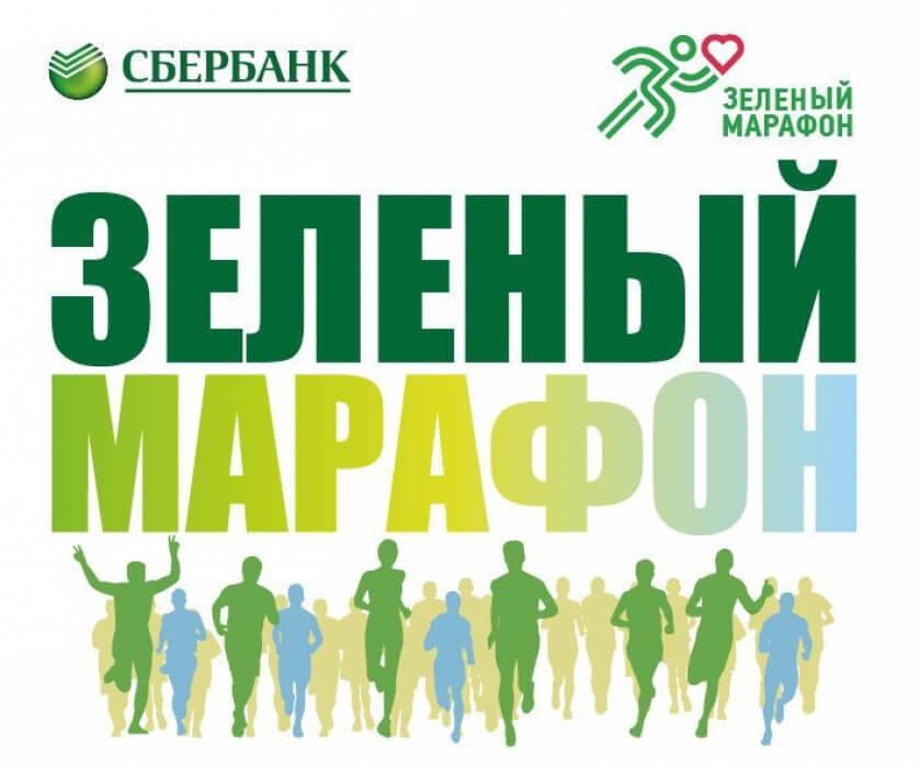 Зелёный Марафон